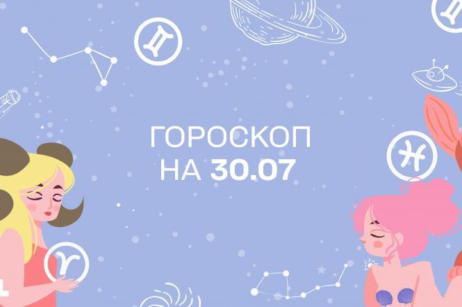 гороскоп на сегодня 30 июля