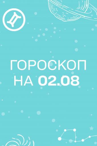 гороскоп на сьогодні 2 серпня