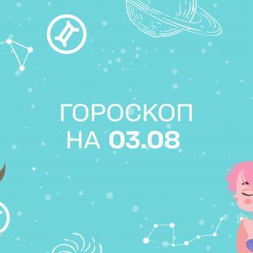 гороскоп на сьогодні 3 серпня
