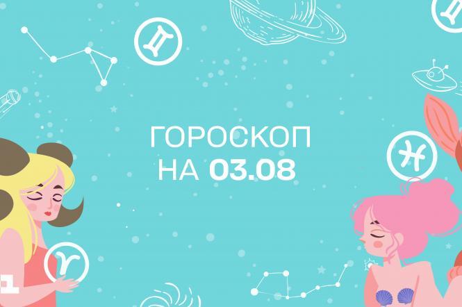 гороскоп на сегодня 3 августа