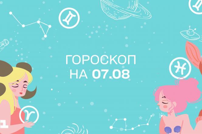 гороскоп на сегодня 7 августа