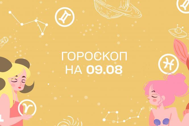 гороскоп на сьогодні 9 серпня