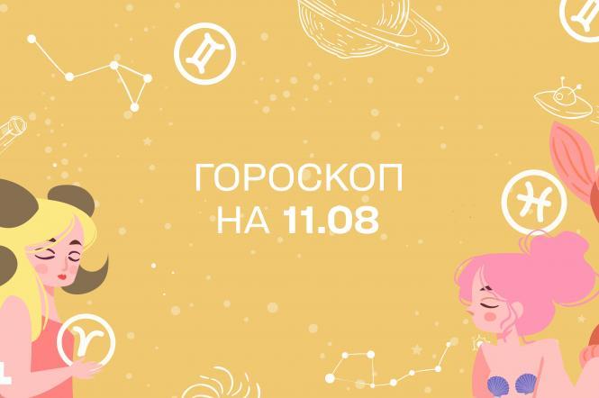 гороскоп на сегодня 11 августа