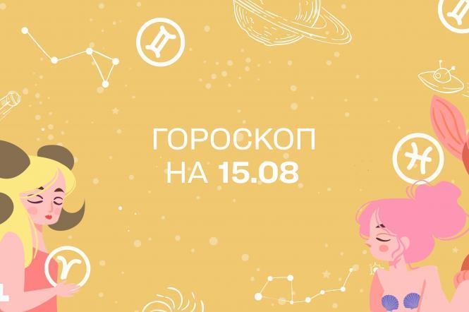 гороскоп на сегодня 15 августа