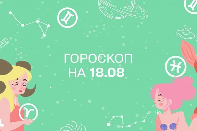 гороскоп на сьогодні 18 серпня