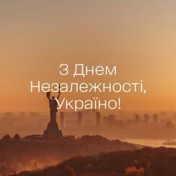 С Днем Независимости