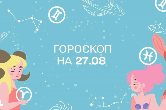 гороскоп на 27 серпня