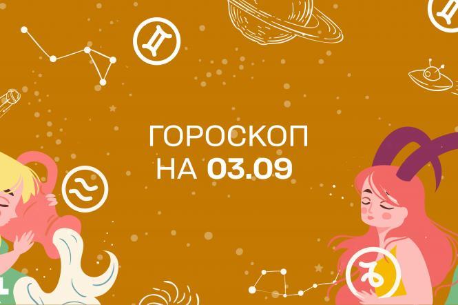 гороскоп на 3 вересня