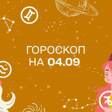 гороскоп на 4 вересня