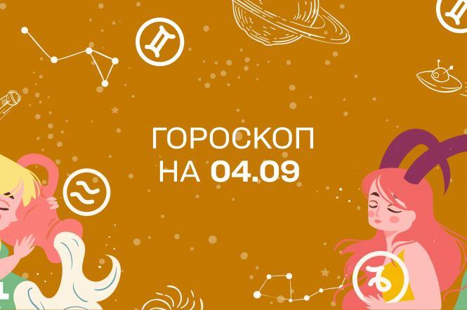 гороскоп на 4 сентября