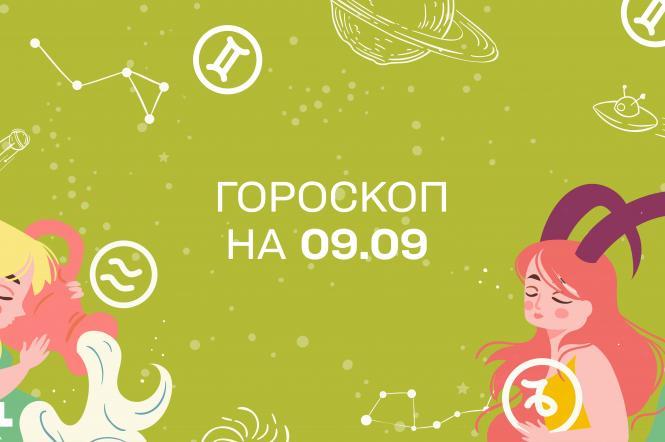гороскоп на 9 сентября