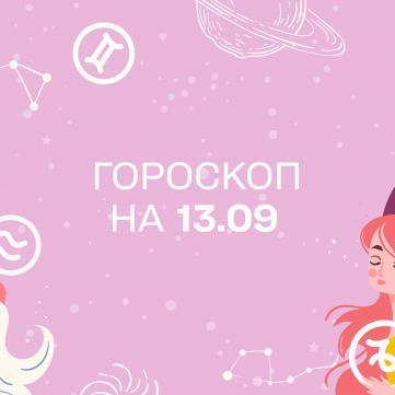 гороскоп на 13 вересня