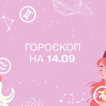 гороскоп на 14 вересня
