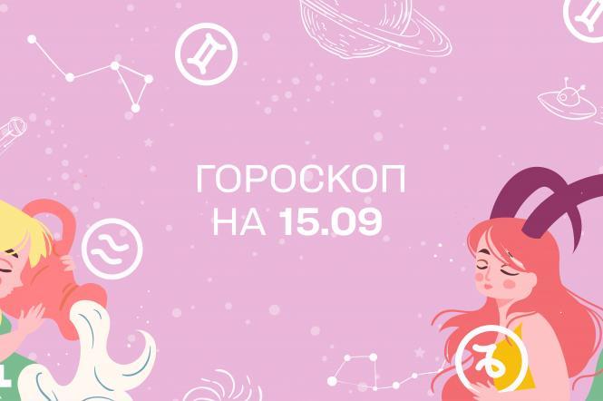 гороскоп на 15 сентября