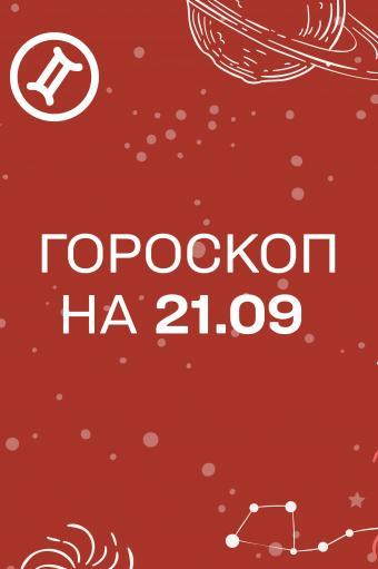гороскоп на 21 вересня