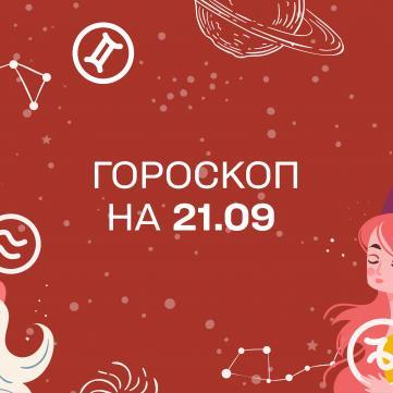 гороскоп на 21 сентября