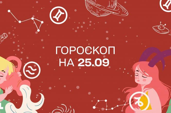 гороскоп на 25 вересня