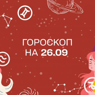 гороскоп на 26 сентября