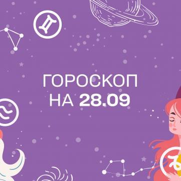 гороскоп на 28 сентября