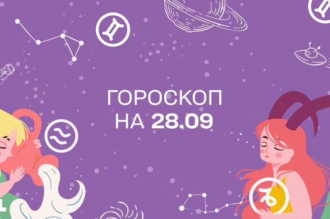 гороскоп на 28 вересня