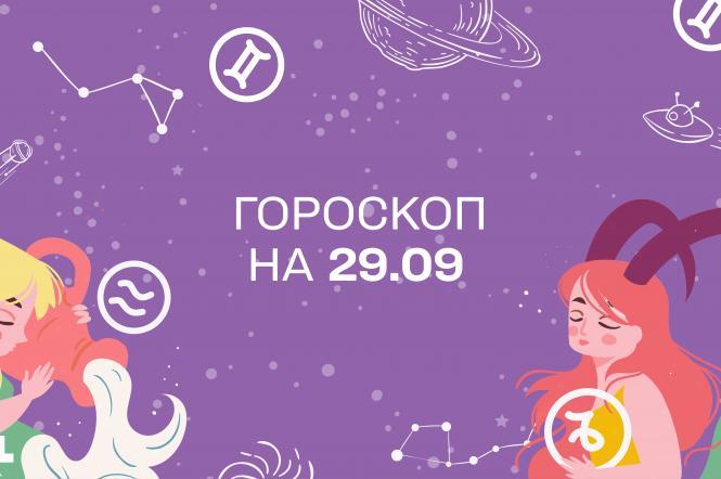 гороскоп на 29 вересня