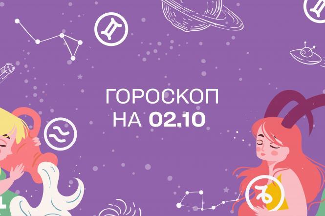 гороскоп на 2 жовтня
