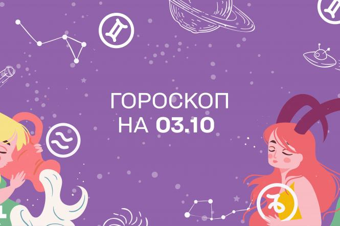 гороскоп на 3 октября