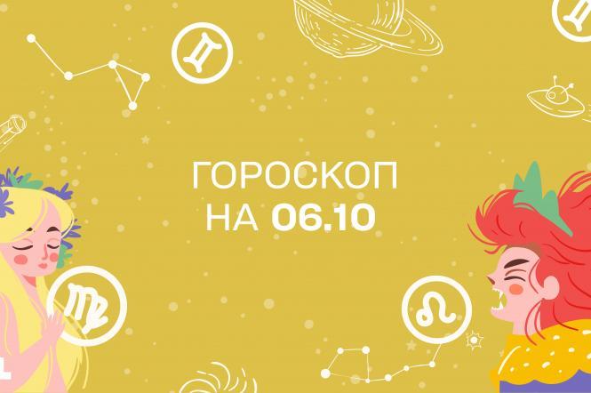 гороскоп на 6 октября