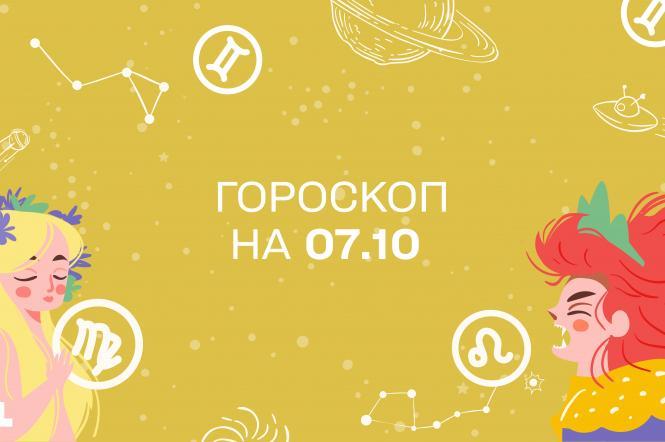 гороскоп на 7 жовтня