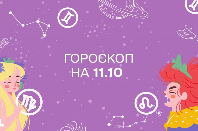 гороскоп на 11 жовтня