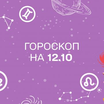 гороскоп на 12 жовтня
