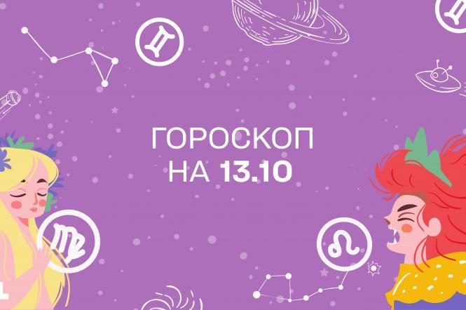 гороскоп на 13 октября