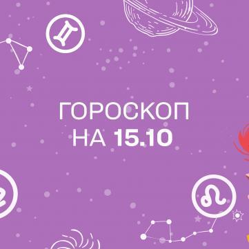 гороскоп на 15 жовтня