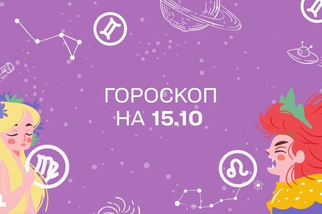 гороскоп на 15 октября