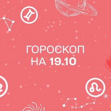 гороскоп на 19 жовтня