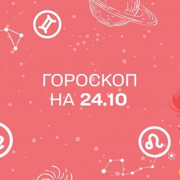 гороскоп на 24 октября