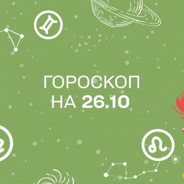 гороскоп на 26 октября