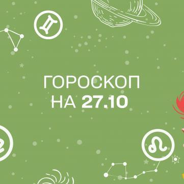 гороскоп на 27 жовтня