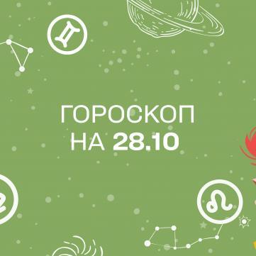 гороскоп на 28 октября