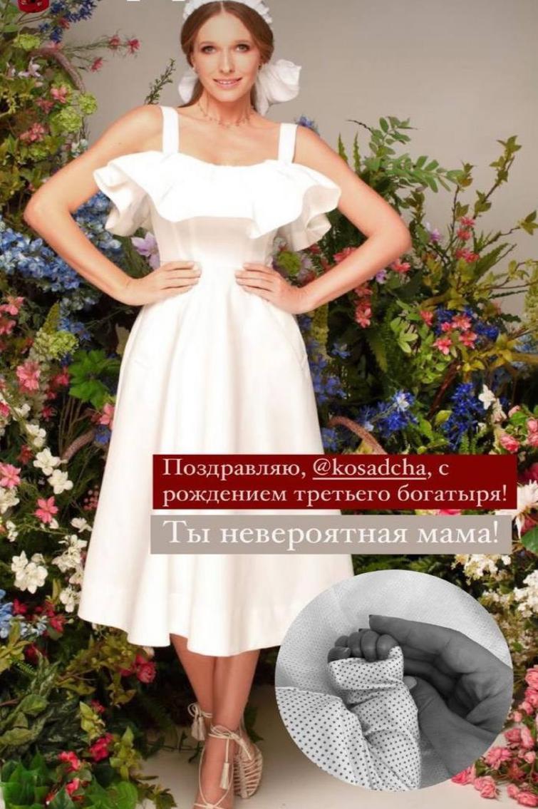 Катерина Осадча народила