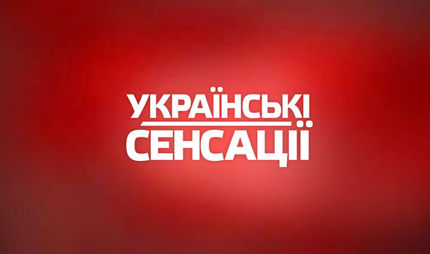 Украинские сенсации
