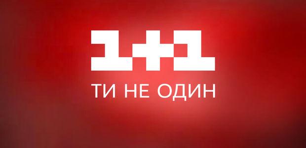 """Фільм """"1+1 удома"""""""
