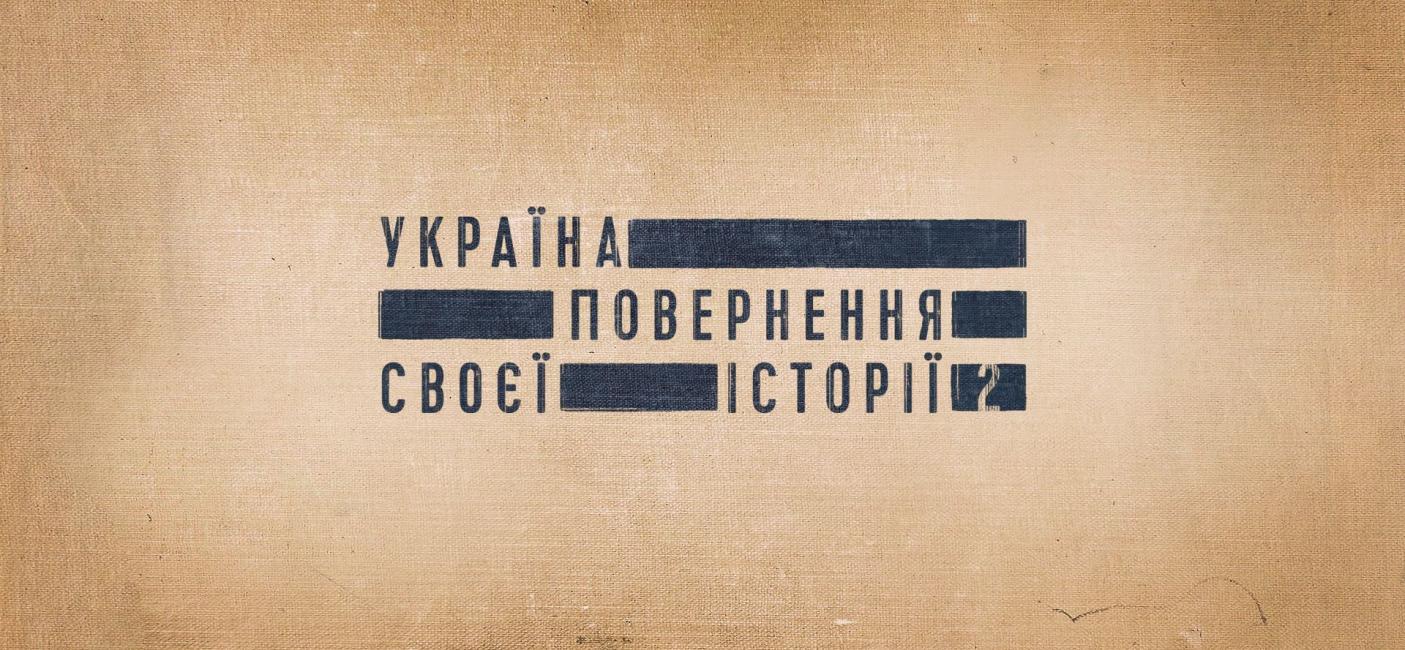 Україна. Повернення своєї історії