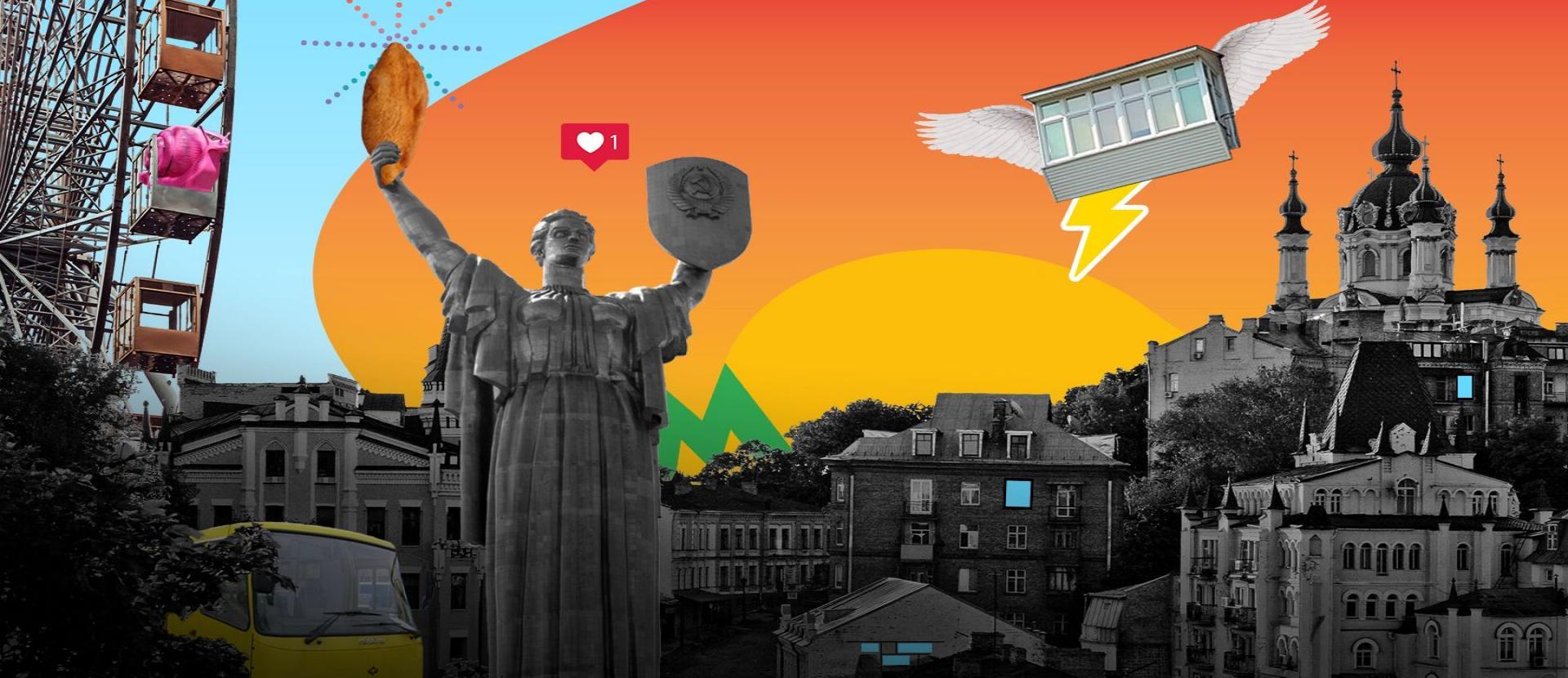 Люблю Київ